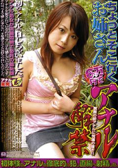 ちょっとそこ行くお姉さん6万円でアナル解禁 めぐちゃん