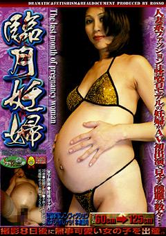 臨月妊婦 宮下奈美
