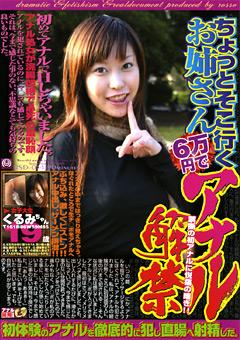 ちょっとそこ行くお姉さん6万円でアナル解禁 くるみ…》【即ハマる】アクメる大人の動画