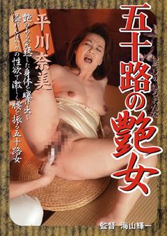 五十路の艶女 平川奈美