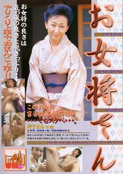 お女将さん 寿子さん