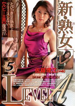 新・熟女LEVEL A5