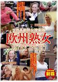 世界高齢熟女捜索隊 欧州熟女 RUBY IN EU|人気のJAV・女優動画DUGA