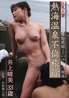 巨乳人妻 熱海温泉不倫旅行 井上晴美 33歳