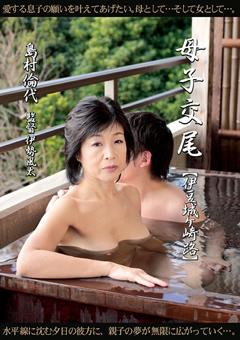 母子交尾 【伊豆城ケ崎路】