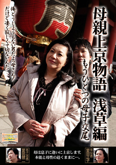 母親上京物語 もうひとつの母子交尾 浅草編