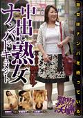 中出し熟女ナンパドキュメント in 大塚
