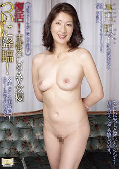 昭和スター千夜一夜 与田明子 復活!まぼろしのAV女優