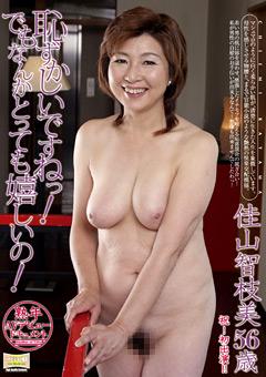 熟年AVデビュードキュメント 恥ずかしいですねっ!でもなんかとっても嬉しいの! 佳山智枝美