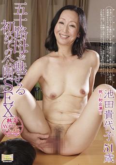熟年AVデビュードキュメント 五十路母が魅せる初めての公開SEX 池田貴代子