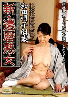 新・還暦熟女 和田唄子