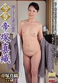 祝!七十七歳のAV撮影 喜寿 帝塚真織