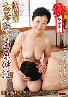 初撮り 古希熟女 田原伸江