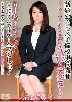 リストラされて急遽のAVデビュー! 大石忍