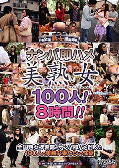 ナンパ即ハメ美熟女100人!8時間!!
