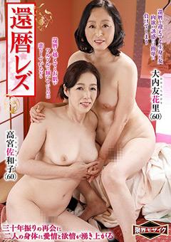 【大内友花里動画】還暦レズビアン-大内友花里-高宮佐和子 -熟女