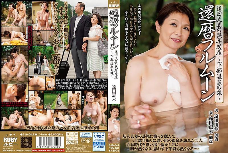 還暦フルムーン 遠田夫妻の熟年交尾 遠田恵未のジャケットエロ画像