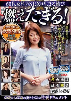 【小林和子動画】60代女性のSEXは生きる歓び-燃えたぎる!(CMU-034) -熟女