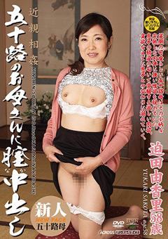 【迫田由香里動画】近親相姦-五十路のお母さんに膣中出し-迫田由香里 -熟女