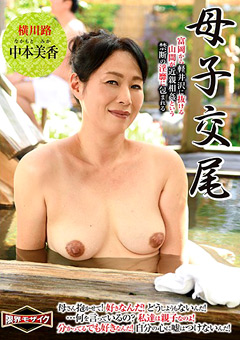 【中本美香動画】母子セックス-【横川路】-中本美香 -熟女