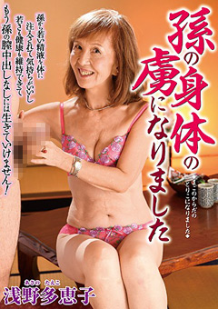 【浅野多恵子動画】孫の身体の虜になりました-浅野多恵子 -熟女