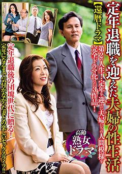 【林田千恵動画】還暦ドラマ-定年退職を迎えた夫婦の性生活 -熟女