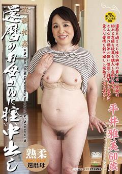 「近親相姦 還暦のお母さんに膣中出し 平井雅美」のパッケージ画像