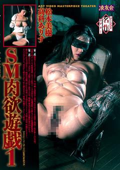 アートビデオ名作シアター SM肉欲遊戯1