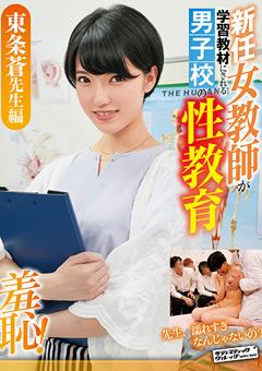 【東条蒼動画】サディヴィレナウ!-東条蒼先生 -辱め