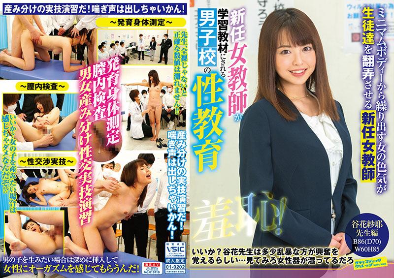 IdolLAB | sadibirenau-0024 新任女教師・谷花紗耶 羞恥!男子校の性教育