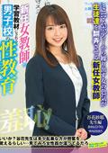 新任女教師・谷花紗耶 羞恥!男子校の性教育