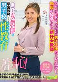 新任女教師・東希美 羞恥!男子校の性教育