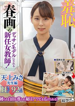 【天上みさ動画】春画のデッサンモデルにされる新任女教師!-天上みさ -辱め