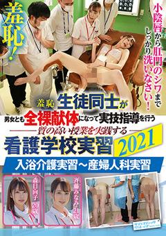 【斉藤みなみ動画】生徒同士が全裸献身体になって実技指導2021-入浴介護実習 -企画