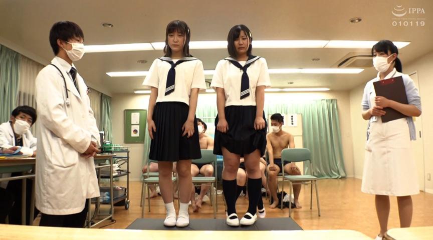 羞恥!思春期発育状況検査会~ひまり・ひかり編~ 1枚目