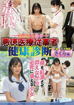 【さくら動画】女子○生狙う悪徳医療従事者健康診断~さくら編~ -辱め