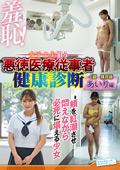 女子○生狙う悪徳医療従事者健康診断~あいり編~