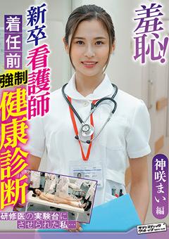 【神咲まい動画】羞恥!新卒看護師着任前健康診断~神咲まい編~ -辱め