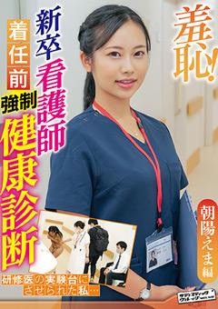 【朝陽えま動画】羞恥!新卒看護師着任前健康診断~朝陽えま編~ -辱め