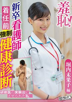 羞恥!新卒看護師着任前健康診断~堀内未果子編~