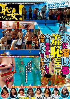 恥女(ハズカシメ)!水に溶ける羞恥ビキニ!水着モデルをダマして公衆プールに、ドボン!