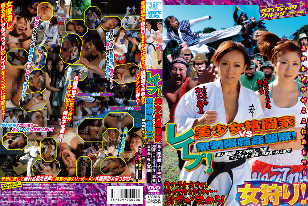 レイプ!美少女格闘家VS無制限輪姦舞台!