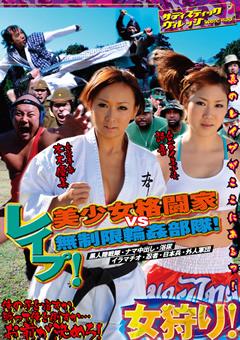 DUGA レイプ!美少女格闘家VS無制限輪姦舞台!
