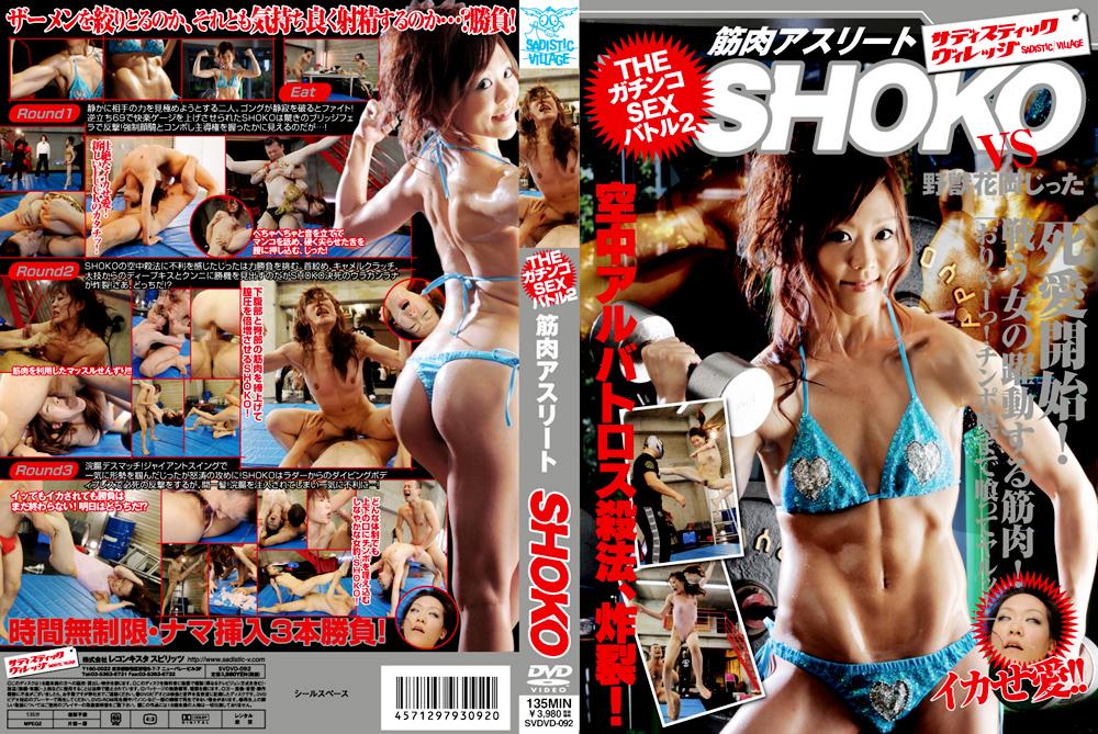 横山翔子クンニ動画|THE ガチンコSEXバトル2 筋肉アスリート SHOKO