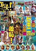恥女! 羞恥!水に溶けるビキニ2009 プール・公園編