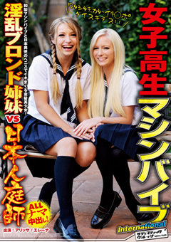 女子校生マシンバイブinternational 淫乱ブロンド姉妹VS日本人庭師