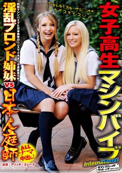 DUGA 女子校生マシンバイブ 淫乱ブロンド姉妹VS日本人庭師