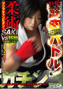 ガチンコ THE 筋肉SEXバトル! 柔術アジアチャンピオンSAKI VS 野獣花岡じった