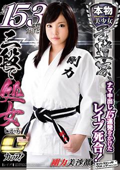 本物美少女柔道家、ナマ中出し15連発をかけたレイプ死合!身長153cmだけど二段で処女しかもGカップ!