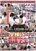 羞恥!臨床研修の被検体で全裸にさせられる看護学生
